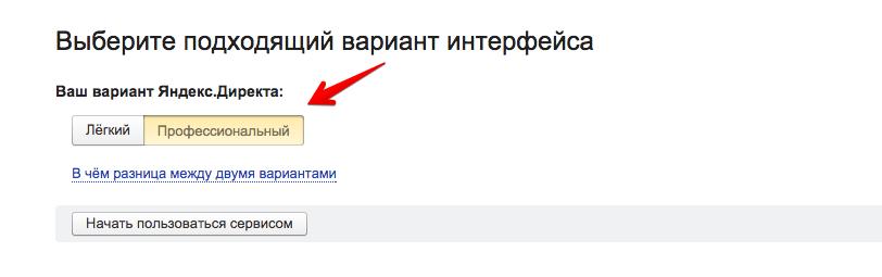 варианты выбора интерфейса в Яндекс.Директе