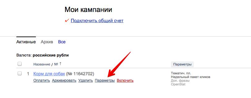где открыть параметры кампани в Яндекс.Директ