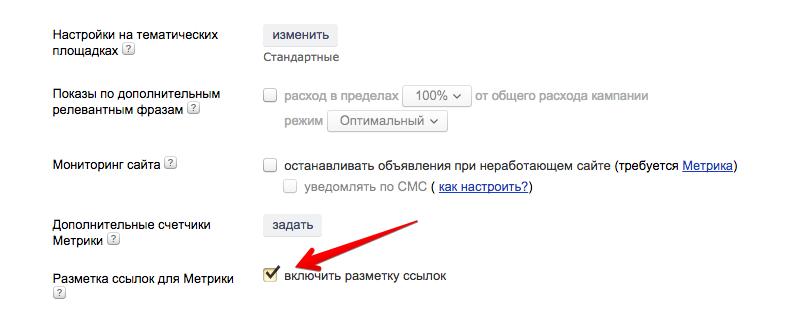 где включить разметку ссылок для Яндекс.Метрики