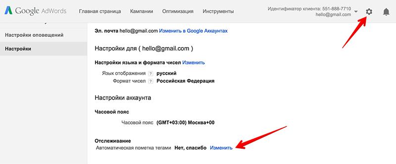 настройка аккаунта в Google AdWords