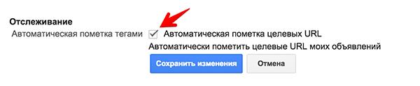 автоматическая пометка тегами в Google AdWords