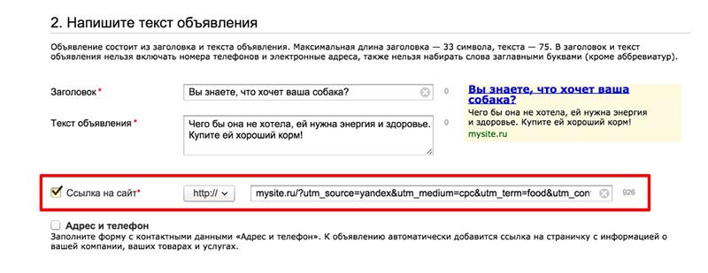как добавить UTM-метку в объявление Яндекс.Директа