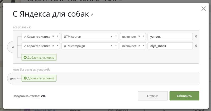 создать сегмент в convead для яндекс.директа